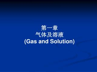??? ????? (Gas and Solution)