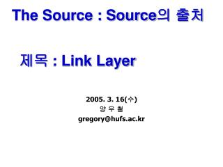 ??  : Link Layer