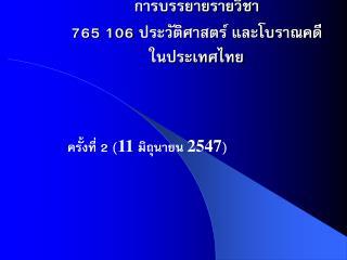 การบรรยายรายวิชา  765 106 ประวัติศาสตร์ และโบราณคดี ในประเทศไทย