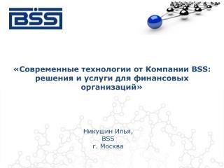 « Современные технологии от Компании BSS:  решения  и услуги для финансовых  организаций»