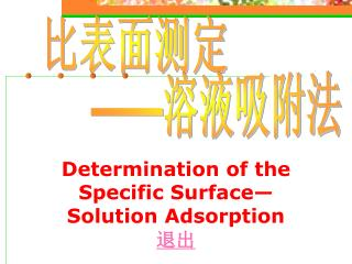 Determination of the Specific Surface�Solution Adsorption ??