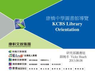 康橋中學圖書館導覽 KCBS Library Orientation