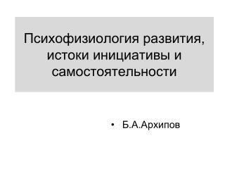 Психофизиология развития, истоки инициативы и самостоятельности