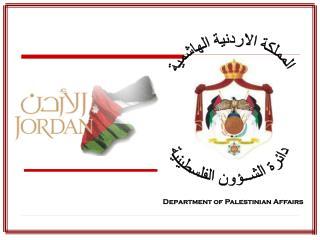 المملكة الاردنية الهاشمية