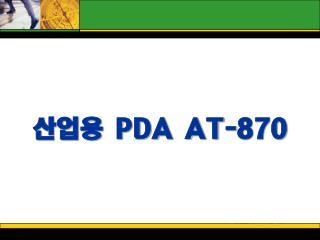산업용  PDA AT-870