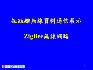 短距離無線資料通信展示 ZigBee 無線網路