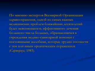 Тхостов А.Ш. Т 927 Психология телесности. — М.: Смысл, 2002. — 287 с.