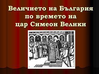 Величието на България  по времето на  цар Симеон Велики