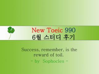 New Toeic  990 6 월 스터디 후기