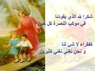 شكرا لله الذي يقودنا في موكب النصرة كل حين كفقراء لا شئ لنا و نحن نغني نغني كثيرين
