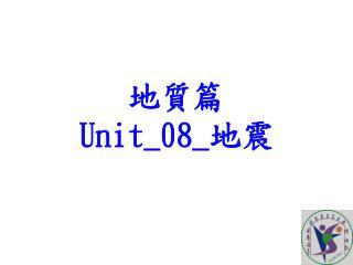 地質篇 Unit_0 8 _ 地震