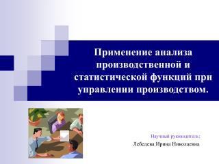 Применение анализа производственной и статистической функций при управлении производством.