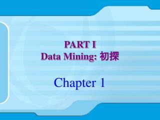 PART I Data Mining:  初探