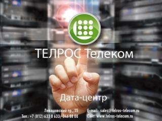 Компания ТЕЛРОС Телеком, входящая в группу компаний «ТЕЛРОС» (объединение юридических лиц),