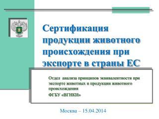 Сертификация продукции животного происхождения при экспорте в страны ЕС