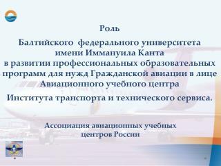 Ассоциация авиационных учебных центров России