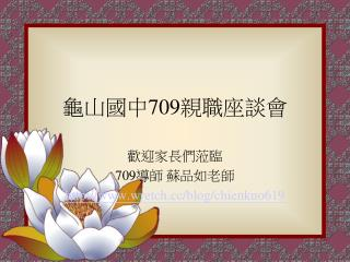 龜山國中 709 親職座談會