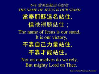 674  當奉耶穌這名站住 THE NAME OF JESUS IS OUR STAND