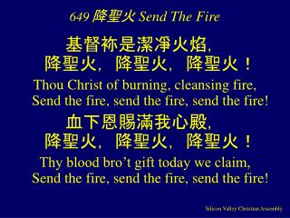 649 降聖火  Send The Fire