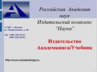Российская  А кадемия наук Издательский комплекс