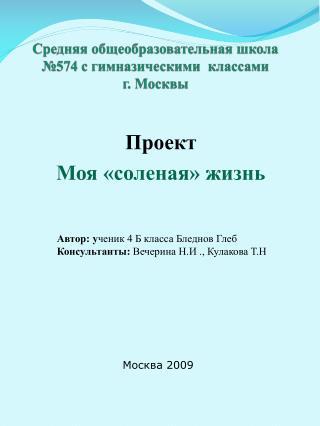 Средняя общеобразовательная школа №574 с гимназическими  классами  г. Москвы