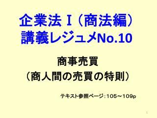 企業法 Ⅰ (商法編) 講義レジュメ No.10