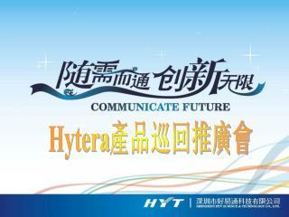 Hytera 產品巡回推廣會