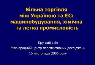 Вільна торгівля  між Україною та ЄС: машинобудування, хімічна  та легка промисловість