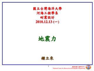 國立台灣海洋大學 河海工程學系 耐震設計 2010.12.13 ( 一 )