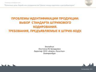 докладчик   Лагуткина Ия Аркадьевна директор ООО «Апрель-Логистик»    Екатеринбург