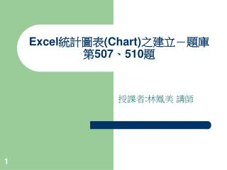 Excel ???? (Chart) ??????? 507 ? 510 ?