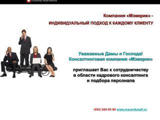 Кадровое агентство МЭВЕРИК