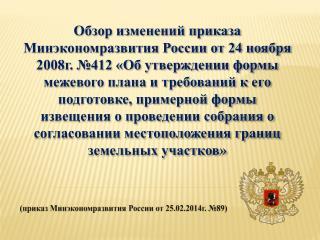 (приказ Минэкономразвития России  от 25.02.2014г. №89)