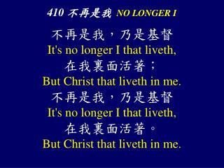 410  不再是我 NO LONGER I