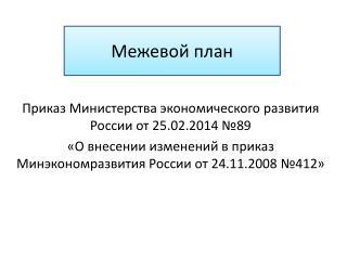 Приказ Министерства экономического развития России от 25.02.2014 №89