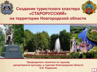 Создание туристского кластера «СТАРОРУССКИЙ»  на  территории Новгородской  области