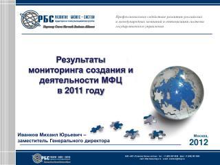 Результаты  мониторинга создания и деятельности МФЦ  в 2011 году