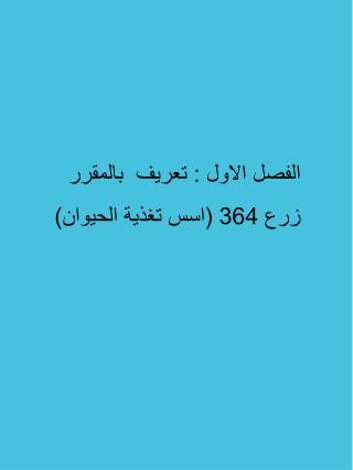 الفصل الاول : تعريف  بالمقرر  زرع 364 (اسس تغذية الحيوان)