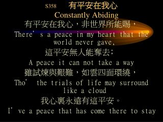 S358          有平安在我心 Constantly Abiding