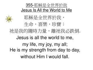 355- 耶穌是全世界於我 Jesus Is All the World to Me