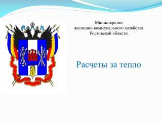 Министерство  жилищно-коммунального хозяйства  Ростовской области Расчеты за тепло