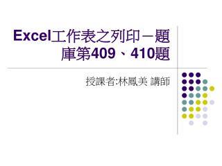 Excel 工作表之列印-題庫第 409 、 410 題