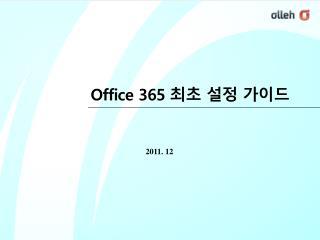 Office 365  최초 설정 가이드