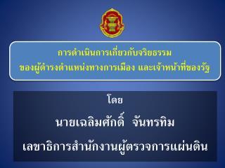โดย นายเฉลิมศักดิ์  จันทรทิม เลขาธิการสำนักงานผู้ตรวจการแผ่นดิน