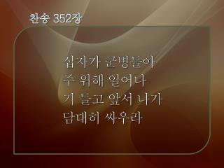 찬송  352 장