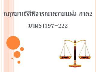 กฎหมายวิธีพิจารณาความแพ่ง ภาค 2 มาตรา 197-222