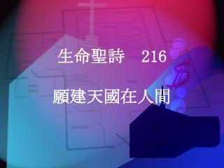 生命 聖詩   216 願建天國在人間