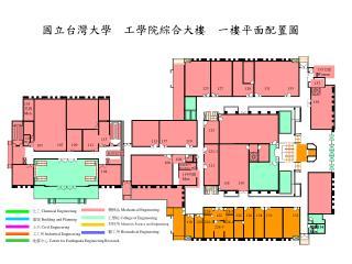 國立台灣大學  工學院綜合大樓  一樓平面配置圖