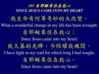 205  自耶穌來住在我心  SINCE JESUS CAME INTO MY HEART