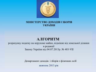 Департамент доходів   і зборів з фізичних осіб